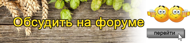 Форум пивоваров