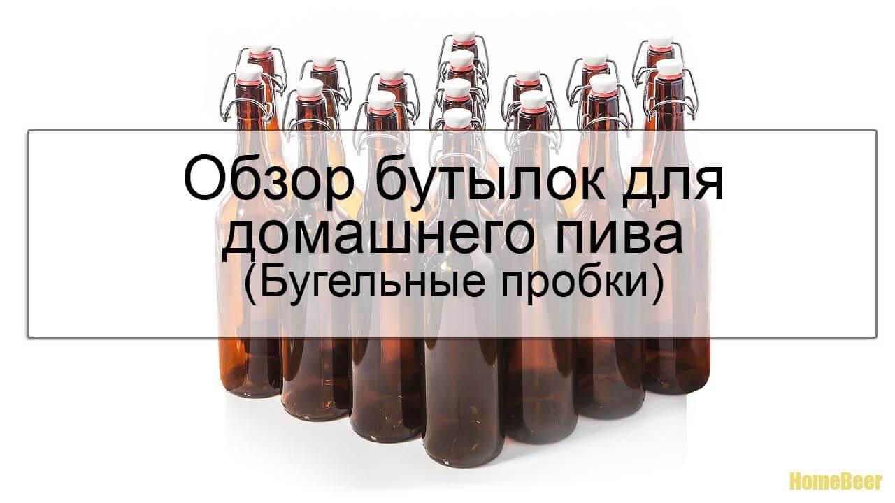 обзоро бутылок с бугельной пробкой