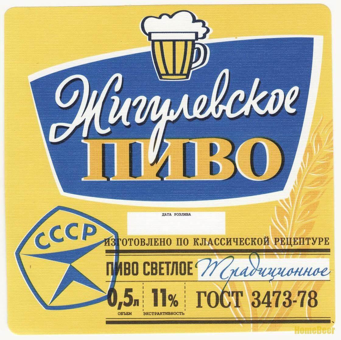 Рецепт пива жигулевское