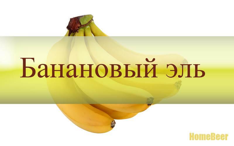 Банановый эль рецепт