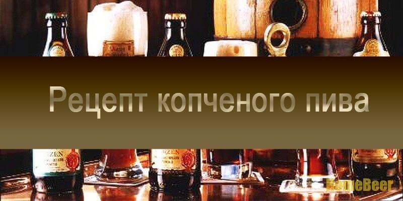 рецепт копченого пива