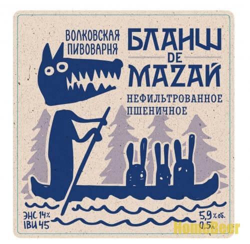 Рецепт пива Бланш де Мазай от Волковской пивоварни (клон)