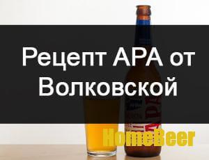 Рецепт APA от Волковской пивоварни (клон)