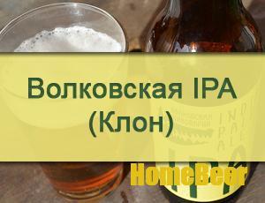 Рецепт IPA от Волковской пивоварни (клон)